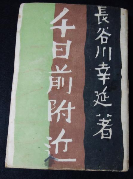 千日前附近(長谷川幸延著) / 古本、中古本、古書籍の通販は「日本の ...