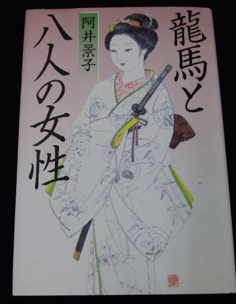 龍馬と八人の女性(阿井景子 著) / 讃州堂書店 / 古本、中古本、古書籍 ...