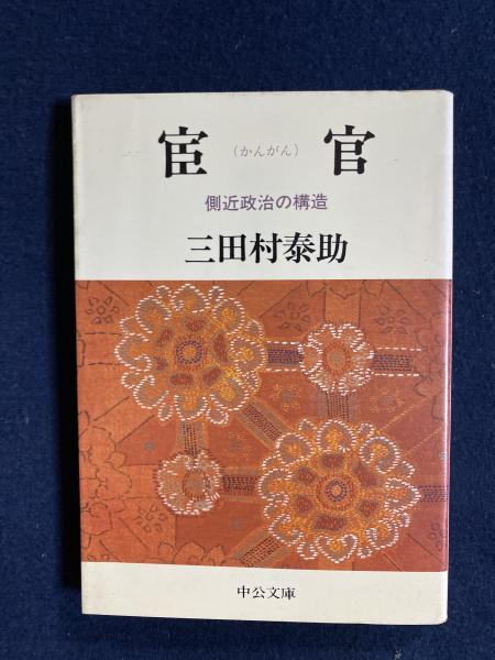 宦官 : 側近政治の構造(三田村泰助 著) / ほんやら堂 / 古本、中古本 ...