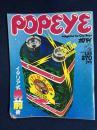 Popeye 1982.1/25 イタリア式男前術 119