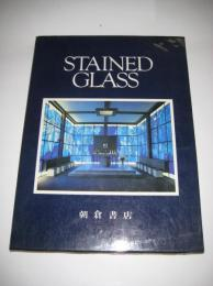 STAINED GLASS (ステンド グラス) ローレンス・リー著黒江光彦訳 朝倉書店