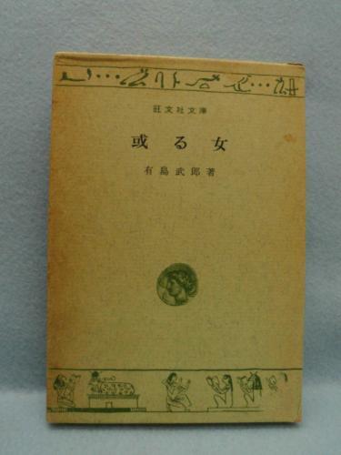 或る女(有島武郎 著) / みなみ書店 / 古本、中古本、古書籍の通販は ...