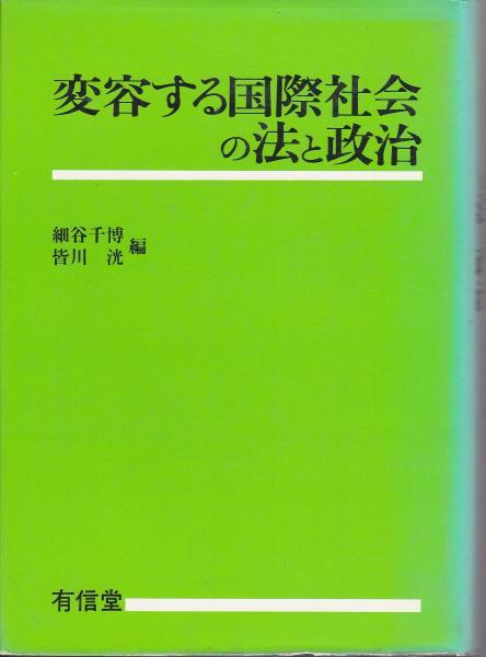 変容する国際社会の法と政治(細...