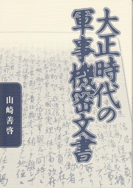 大正時代の軍事機密文書(山崎善啓) / みなみ書店 / 古本、中古本、古 ...
