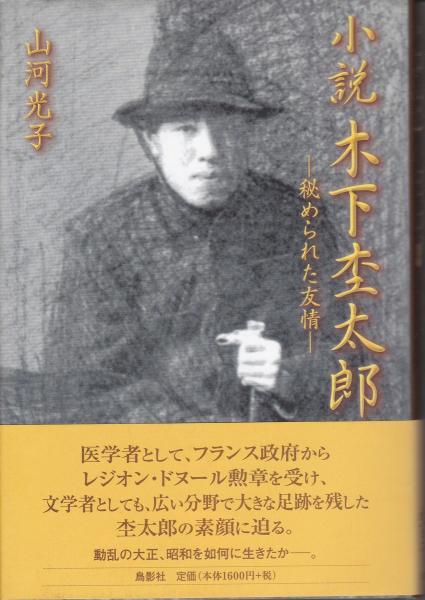 小説木下杢太郎 : 秘められた友...