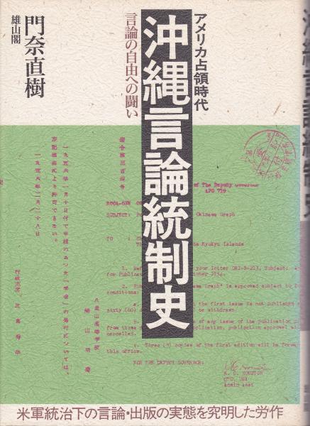 アメリカ占領時代 沖縄言論統制史 : 言論の自由への闘い(門奈直樹 著 ...