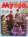 MYOJO 明星 1995年2月号 (第44巻2号)