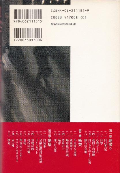 銀行連鎖倒産(水木楊 著) / みなみ書店 / 古本、中古本、古書籍の通販 ...