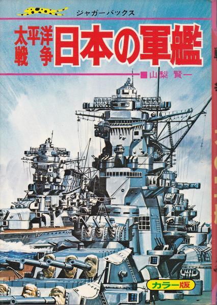 「日本の軍艦 本」の画像検索結果