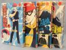 まぼろし探偵 〈全4巻揃〉 サンコミックス