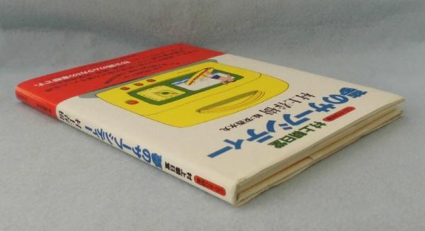 村上朝日堂 夢のサーフシティー : CD-ROM版(村上春樹 著 ; 安西水丸 絵 ...