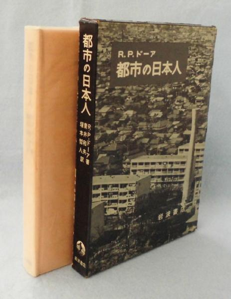 都市の日本人(R.P.ドーア 著 ; ...