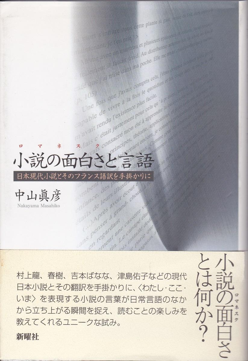 小説の面白さと言語 : 日本現代小説とそのフランス語訳を手掛かりに ...