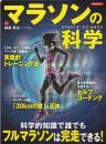 マラソンの科学 < SPORTS SCIENCE>