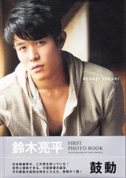 鼓動:鈴木亮平FIRST PHOTO BOOK