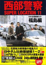 西部警察SUPER LOCATION 11 福島編