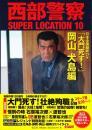 西部警察SUPER LOCATION 10 「大門死す! 」岡山 犬島編