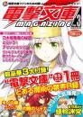 電撃文庫MAGAZINE Vol.3 2008年9月号〈付録付き〉