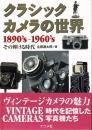 クラシックカメラの世界