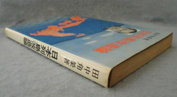 日本列島改造論(田中角栄 著) / 古本、中古本、古書籍の通販は「日本の ...