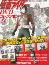 仮面ライダーDVDコレクション 56号