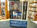 「京都モダン建築の発見」 <新撰京の魅力>