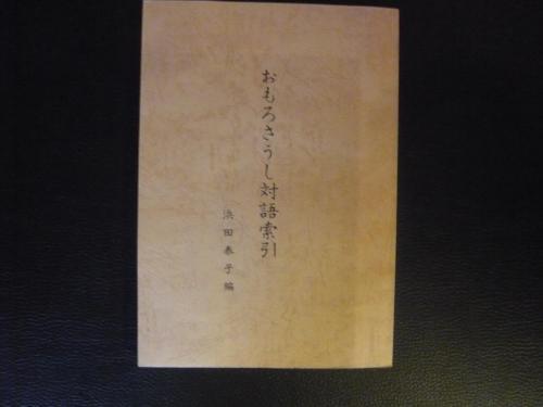 おもろさうし対語索引」(浜田泰子 編) / 古書猛牛堂 / 古本、中古本 ...