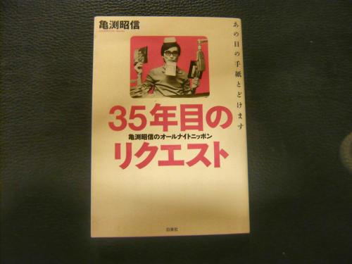 亀渕昭信の画像 p1_2