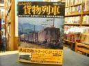 「よみがえる貨物列車」 明治から平成へ秘蔵写真でつづる1世紀の貨車車両総覧