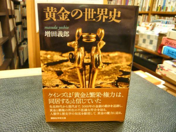 黄金の世界史」(増田義郎 著) / ...