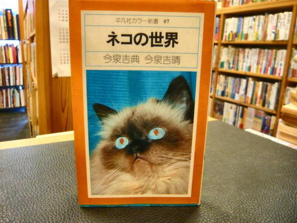ネコの世界」(今泉吉典, 今泉吉晴 著) / 古本、中古本、古書籍の通販は ...