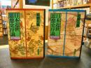 「日本近世思想史序説 上・下 2冊揃」