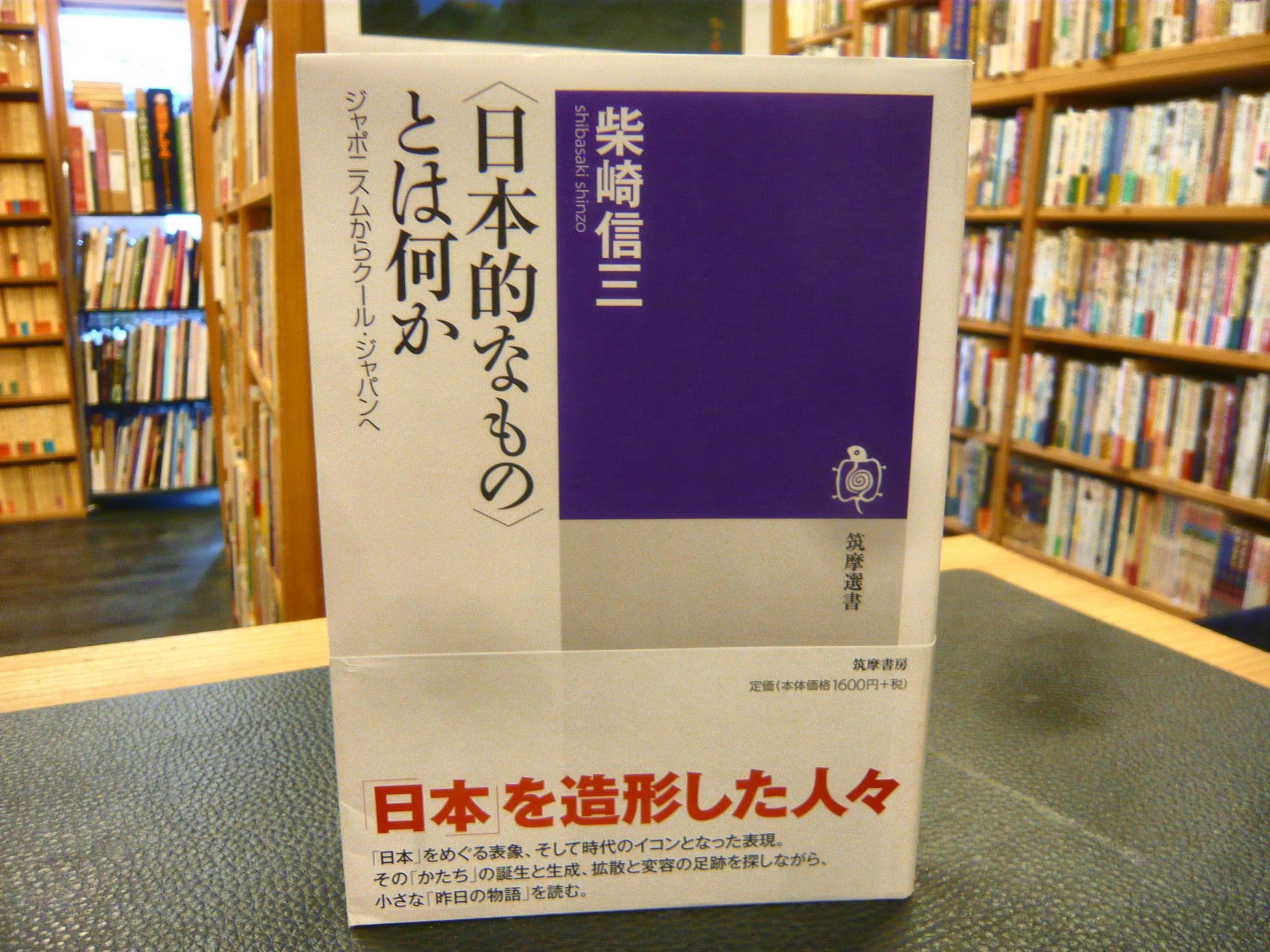 日本的なもの〉とは何か」 ジャポニスムからクール・ジャパンへ 筑摩 ...
