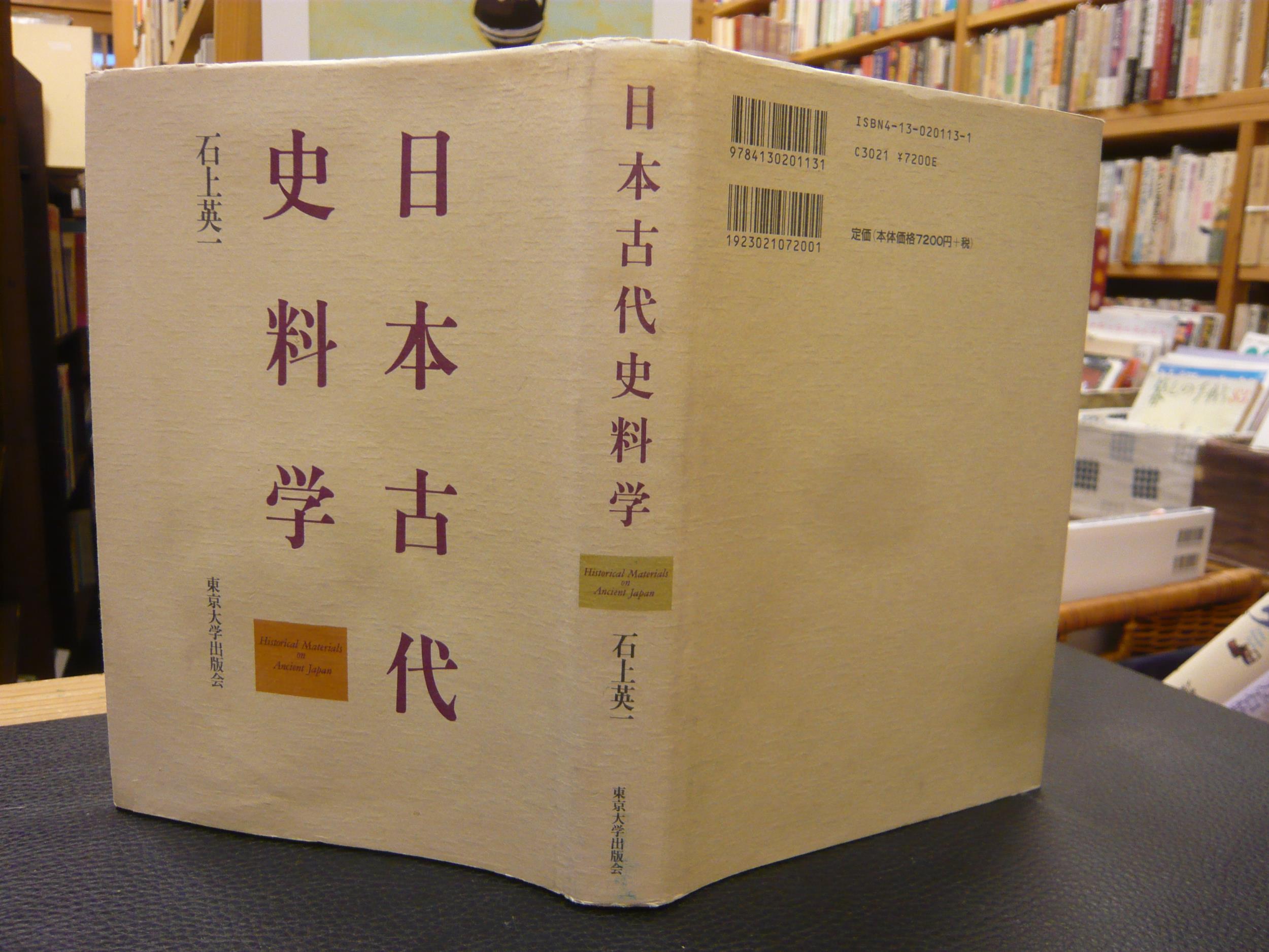 日本古代史料学」(石上英一 著) ...