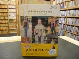 「パリ・おしゃれコーデBOOK」  Coordinate Book from Paris