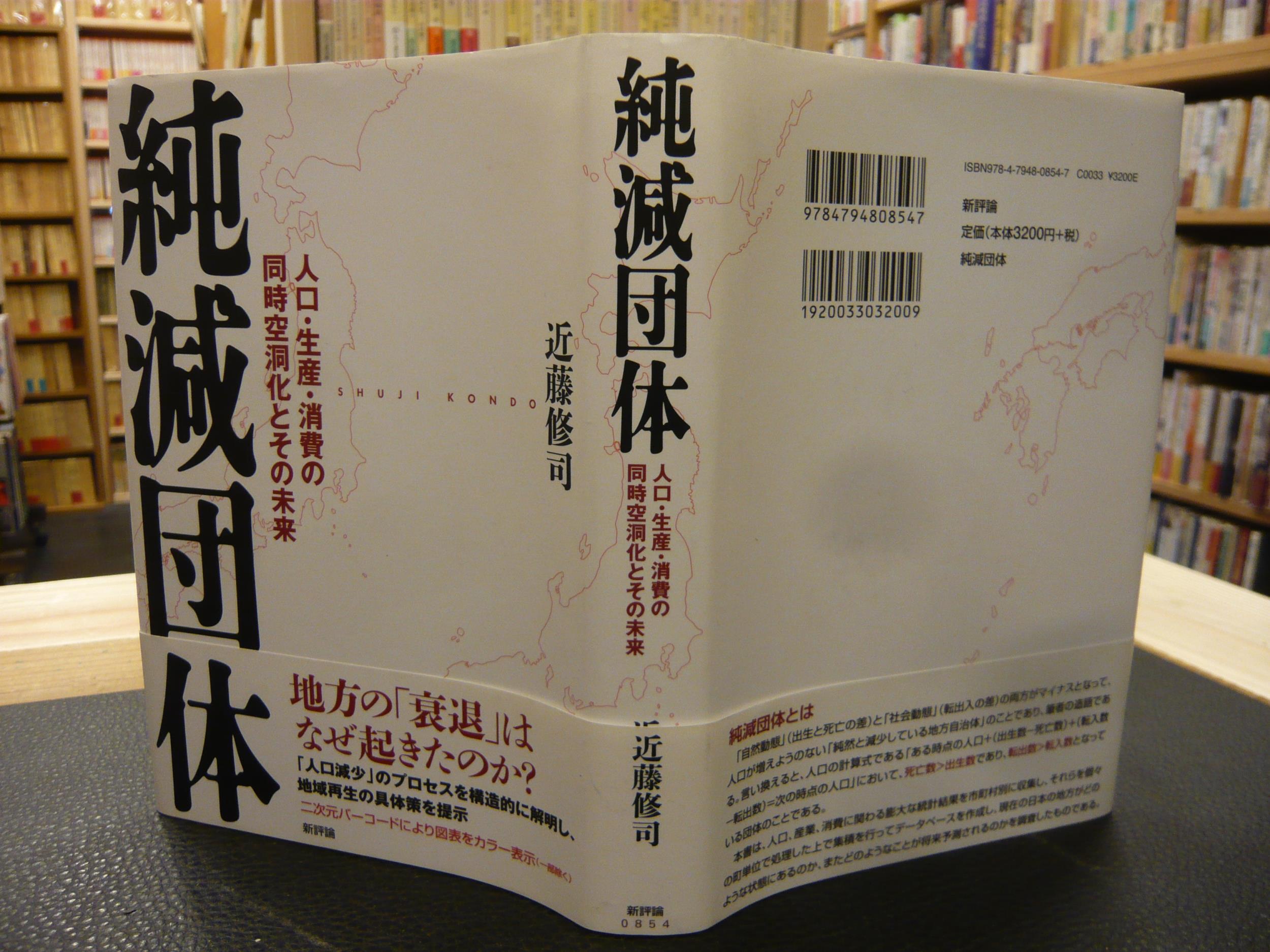 純減団体」 人口・生産・消費の同時空洞化とその未来(近藤修司 著 ...