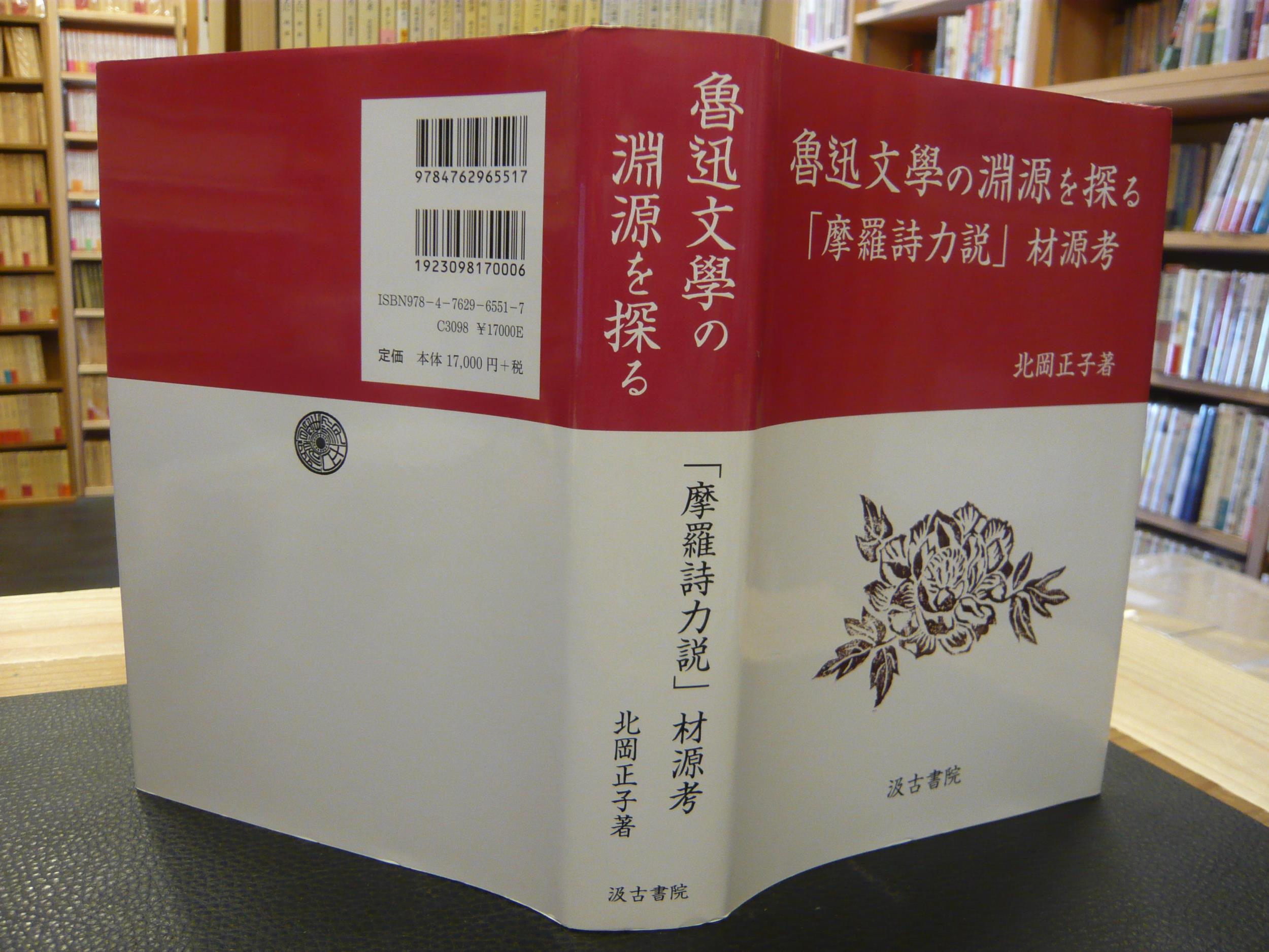 魯迅文學の淵源を探る」(北岡 正...
