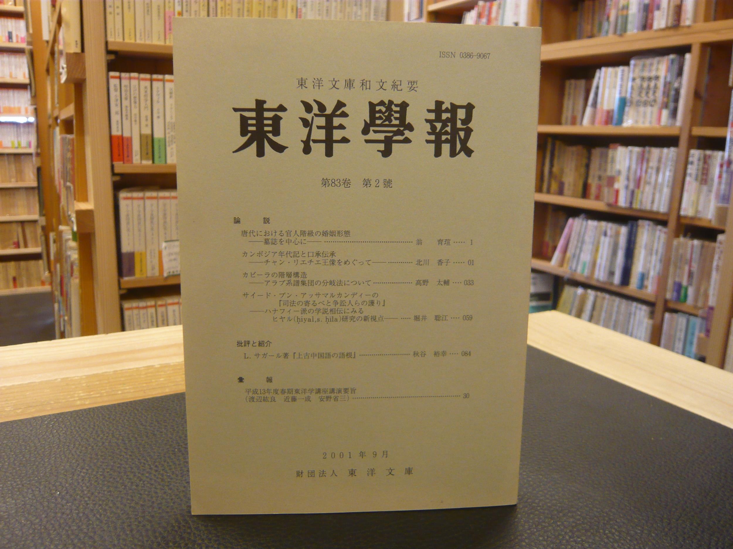 東洋学報 第83巻 第2号」 2001年9月 / 古書猛牛堂 / 古本 ...