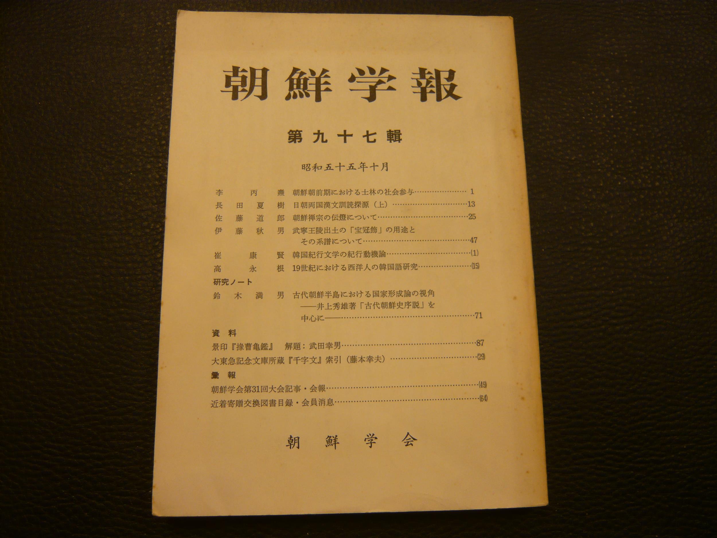 朝鮮学報 第97輯」 / 古書猛牛堂...