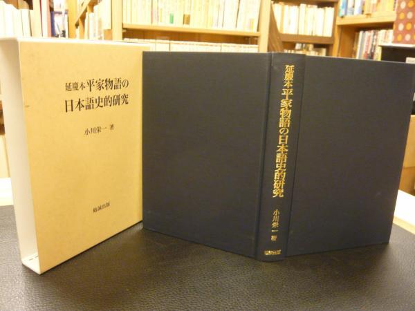 延慶本 平家物語の日本語史的研...