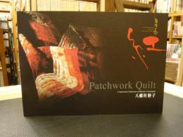 図録 「日本の彩 紅 Patchwork Quilt」 A Patchwork Collection of Mutsuko Yawatagaki