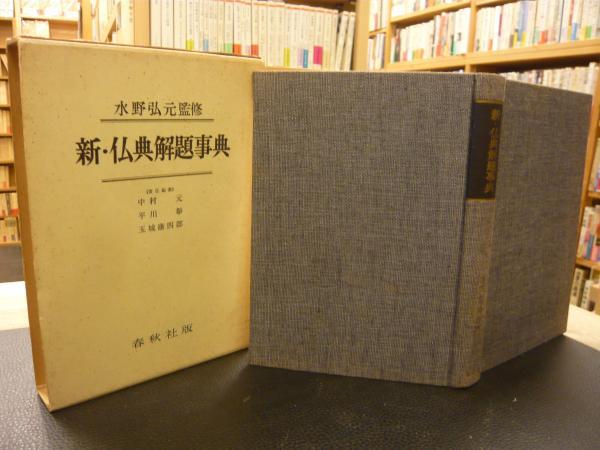 「新・仏典解題事典」