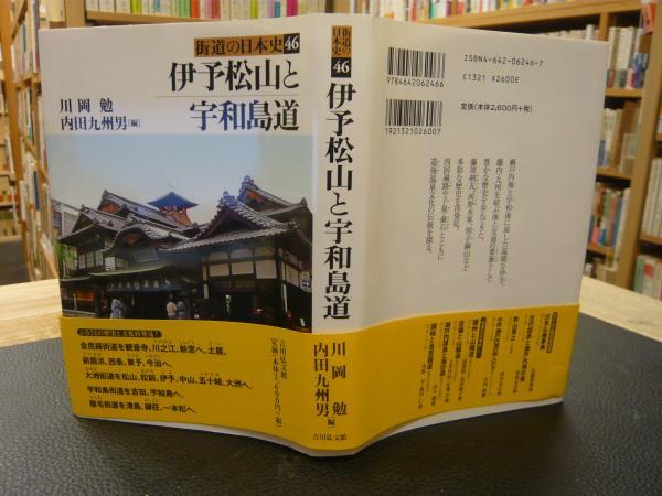 伊予松山と宇和島道」(川岡勉, ...