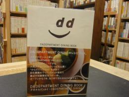 「D&DEPARTMENT DINING  BOOK」