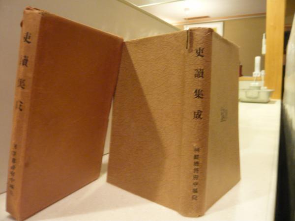 吏読集成」(朝鮮総督府中枢院 編) / 古本、中古本、古書籍の通販は ...