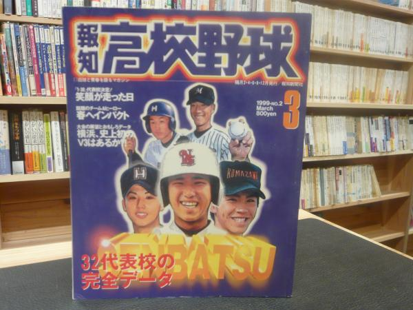 高校 野球 報知