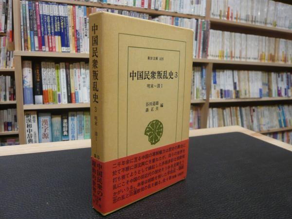 中国民衆叛乱史 3」 明末~清 1)...