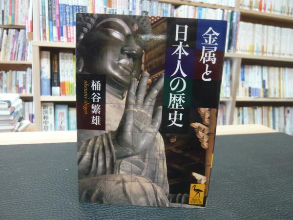 金属と日本人の歴史」(桶谷繁雄 ...