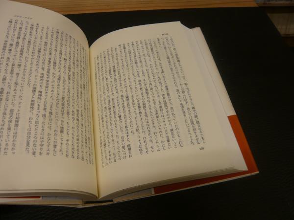 ビート・クイーン」(ルイーズ・アードリック 著 ; 藤本和子 訳) / 古書 ...
