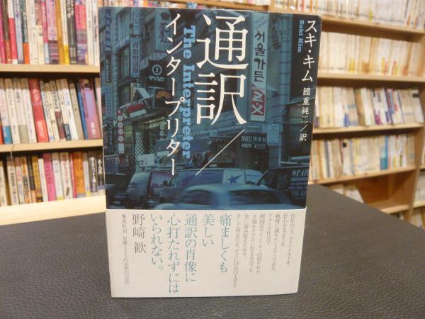 通訳/インタープリター」(スキ・...